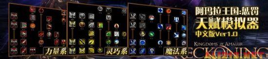 《阿瑪拉王國:懲罰》天賦加點模擬器中文版發布