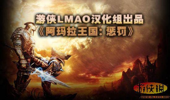《阿玛拉王国:惩罚》游侠LMAO汉化版下载