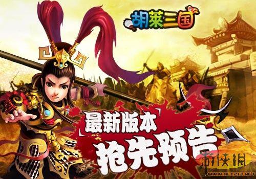 iPhone热门游戏《胡莱三国》最新版本即将发布