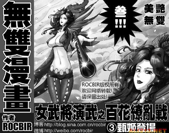 百花缭乱战!《三国无双》漫画第3集甄姬登场