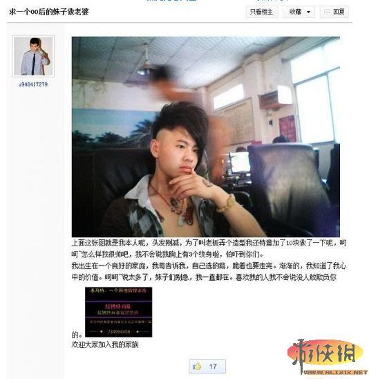 2012达尔文奖_嘴上P一朵菊花是啥心态?听说00后早恋吧很火(10)_游侠网 Ali213.net