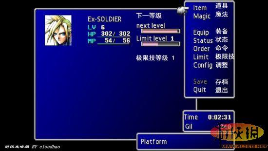 《最終幻想7重製版》遊戲評測:十五年的感動!