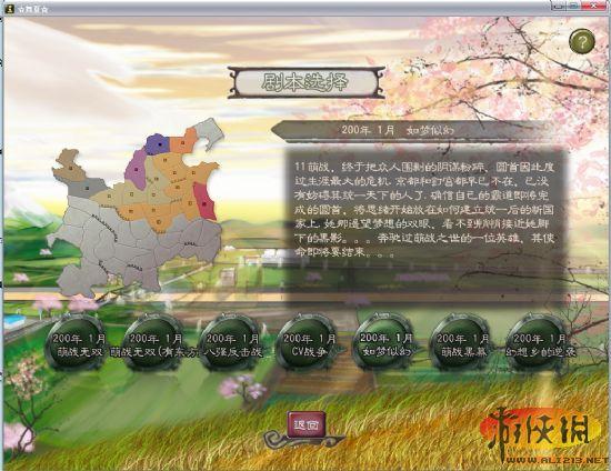 《三國志12》動漫MOD『萌戰無雙-舞夏』發佈