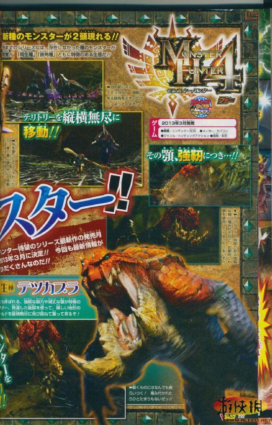 《怪物獵人4》鋏角種新怪登場將潛入地底洞窟