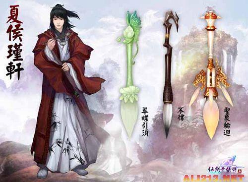 仙剑5前传 主角武器展 夏侯瑾轩的是毛笔 重庆咨询网游戏