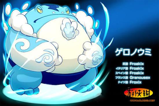 《口袋妖怪x/y》进化展示 青蛙王子变大肥蛙