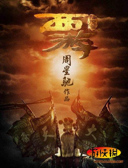 电影宣传海报                请关注:阿修罗之怒