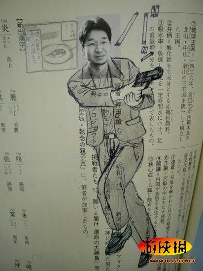 不许动,举起手来-再见了教科书 2B游戏青年爆笑课本亮点涂鸦赏