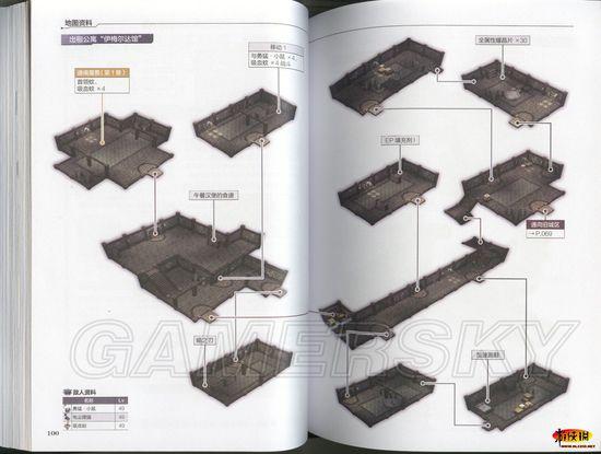 《轨迹传说:碧之攻略》中文完全攻略本扫描版吉林v轨迹英雄景点推荐图片