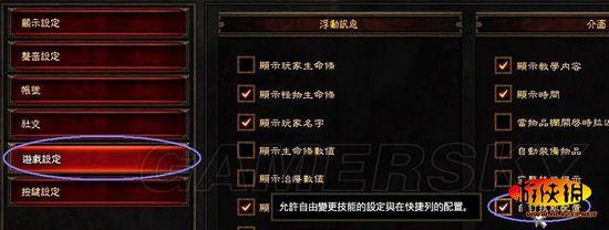 《暗黑破壞神3》修改熱鍵讓你的人物技能更順手_暗黑破壞神3攻略