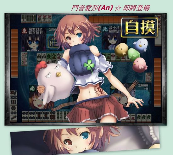 日本麻将游戏卖萌 可爱萝莉群体自摸图赏(72