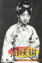 溥仪/最后一个皇后:郭博勒氏婉容(浦仪)。