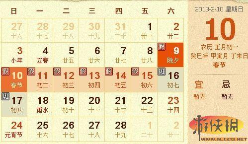 2013春节放假时间安排 今年春节黄金周日期