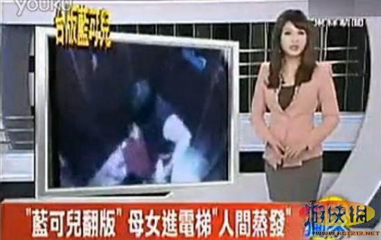 蓝可儿灵异案翻版 母女进电梯后人间蒸发五年图片