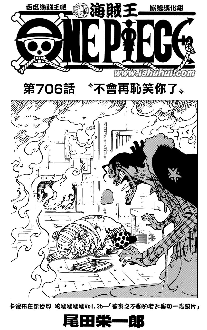海贼王视频706最新话v视频《不再耻笑你了》_教程刀漫画鬼漫画图片