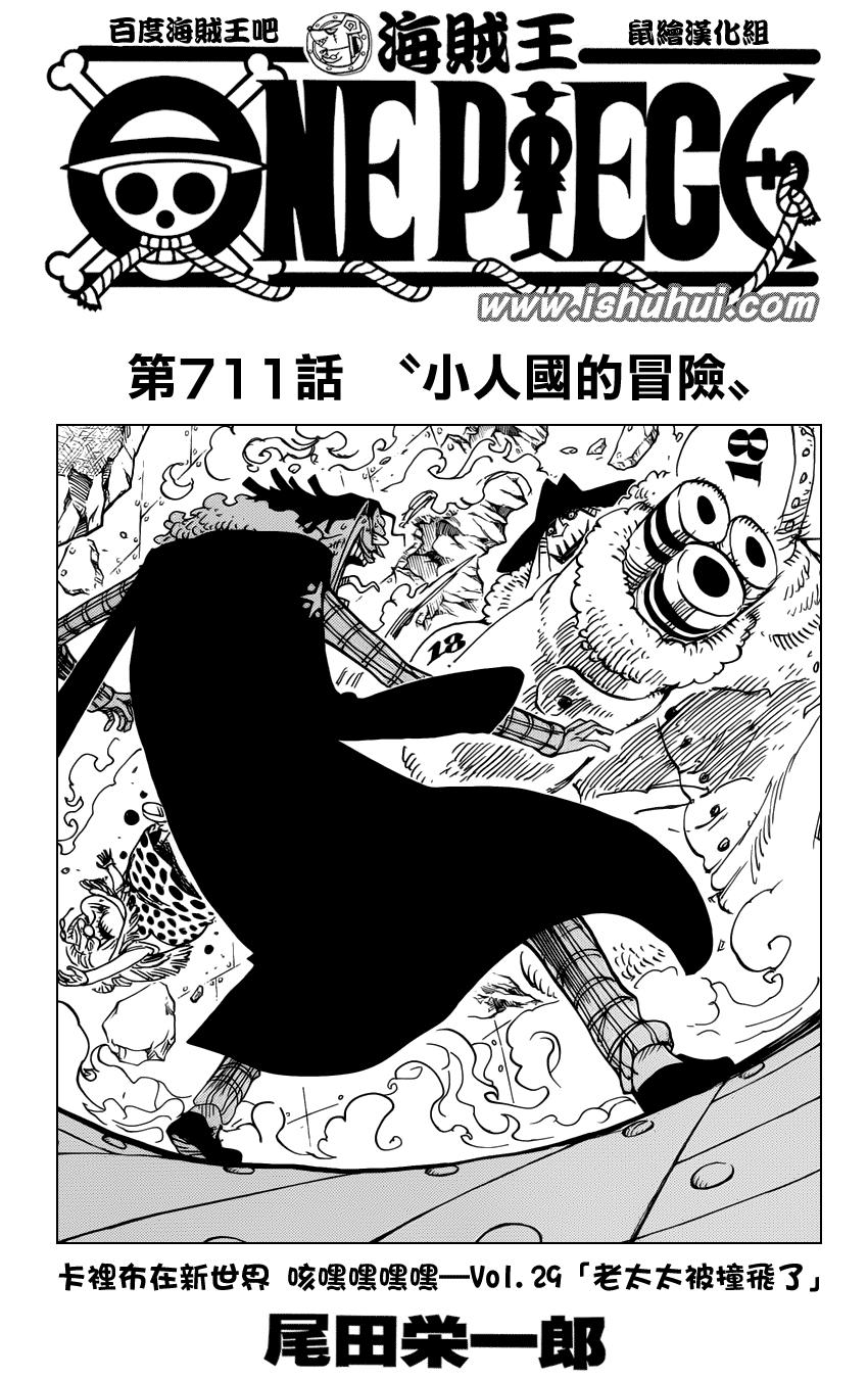 海贼王明星711话最新更新《漫画国历险记》_漫画人物小人图片
