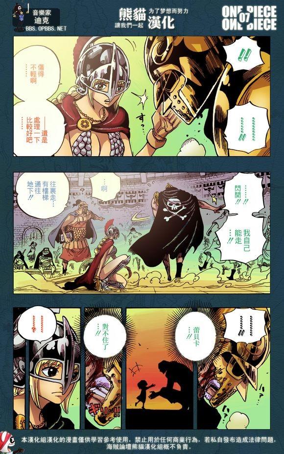 海贼王漫画714话最新更新《路西和乌西》fate清漫画姬图片