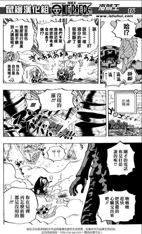 海贼王漫画718话最新更新《花田中的力库王军人像漫画图图片