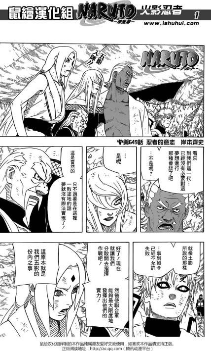 火影忍者漫画649话最新更新《忍者的意志》军长漫画图片图片