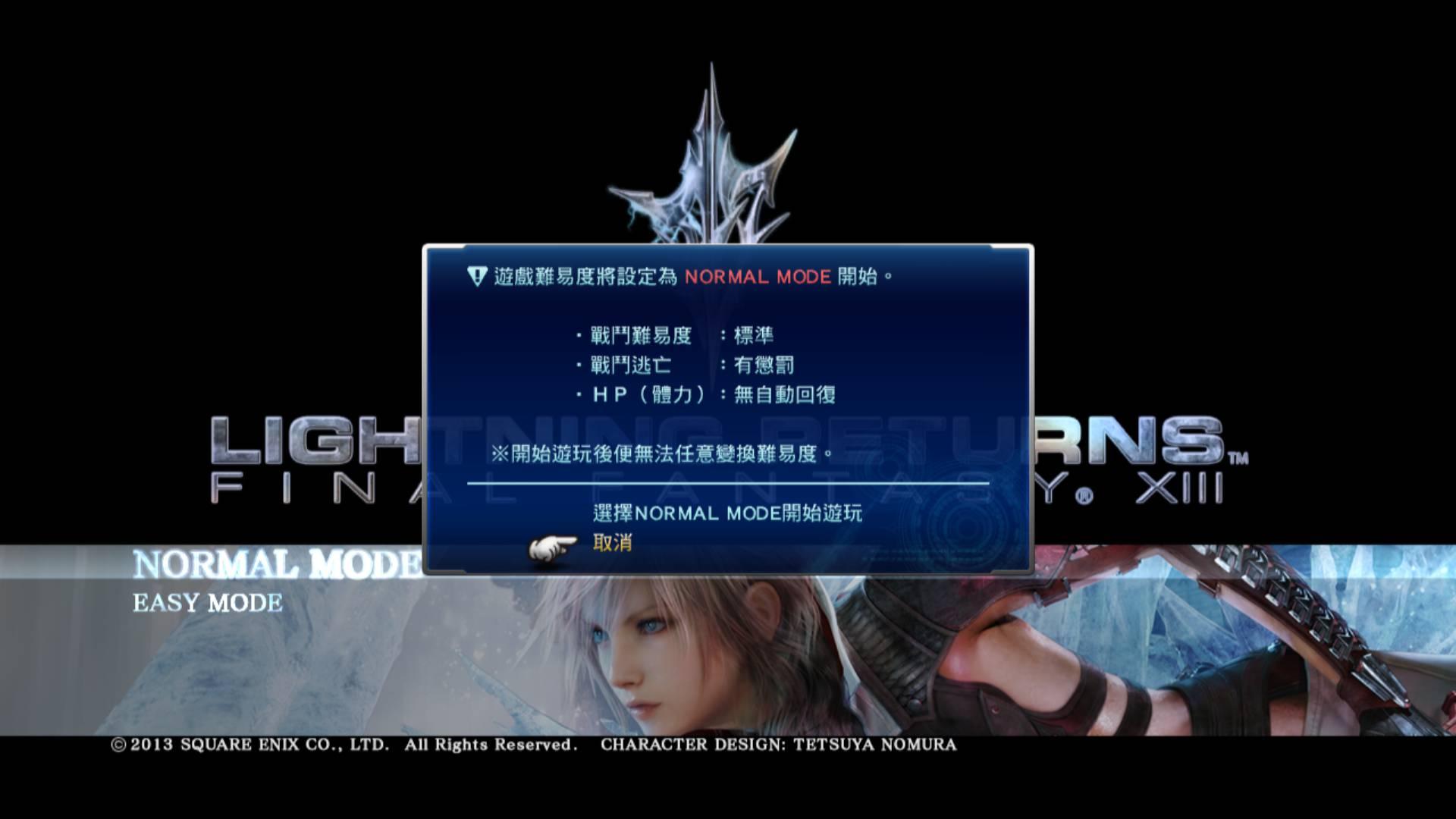 最终幻想13-3/LIGHTNING RETURNS: FINAL FANTASY XIII/最终幻想13:雷霆归来插图1