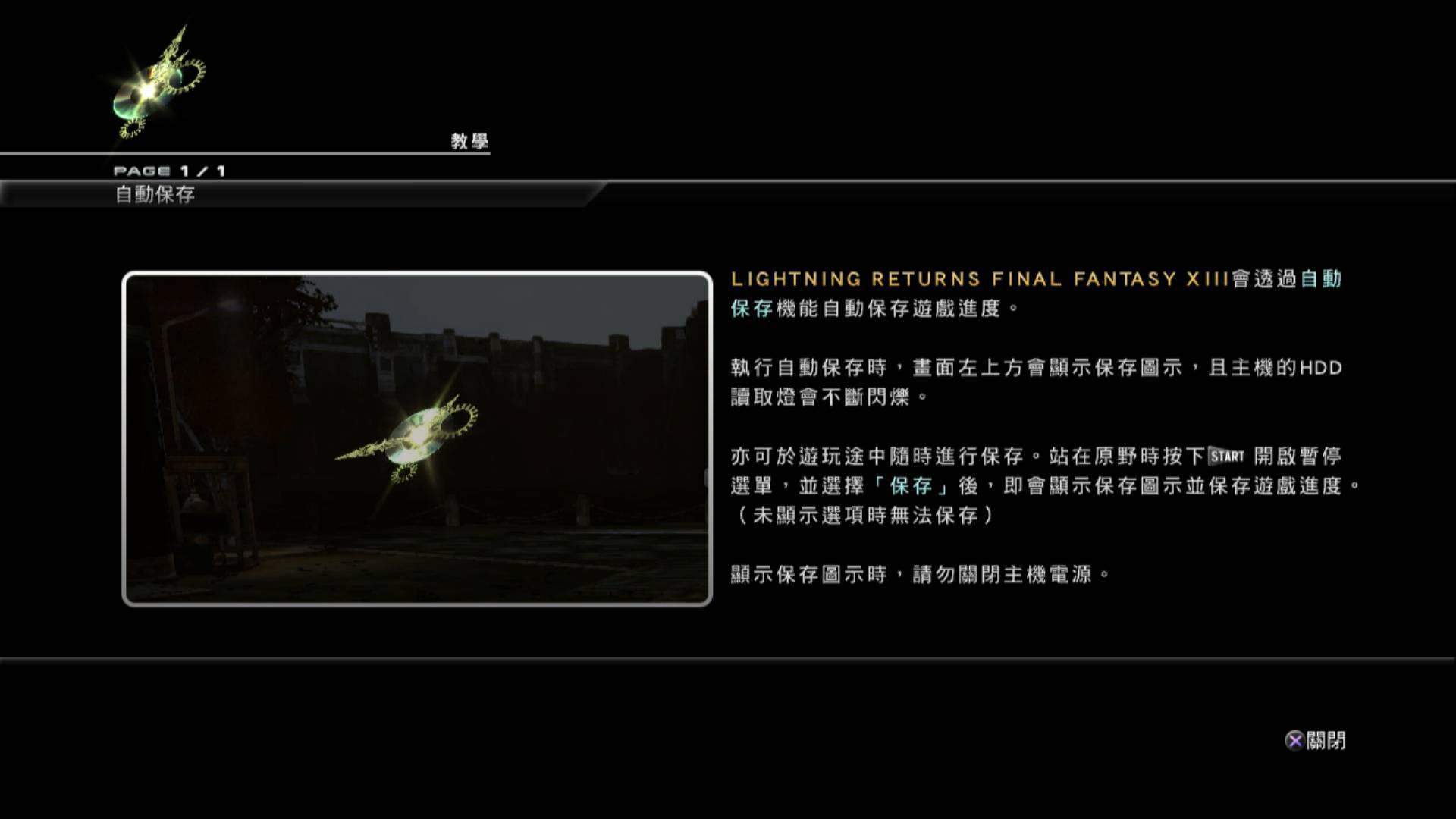 最终幻想13-3/LIGHTNING RETURNS: FINAL FANTASY XIII/最终幻想13:雷霆归来插图2