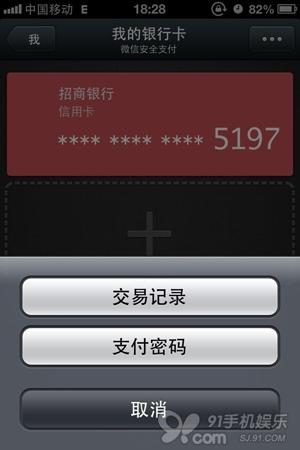 微信内测版5.0曝光1增移动支付与商店内裤图搞笑玫瑰花有动谁表情的变图片