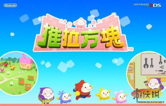 任天堂首款中文游戏《推拉方块》将登陆登陆3ds