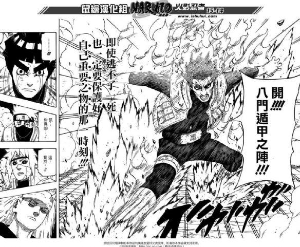 火影忍者漫画668话最新更新《阿凯老师我爱你完本漫画图片