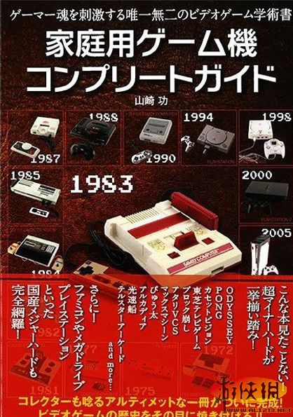 日本收藏家出版圖鑒 史上最全遊戲機進化史將揭秘