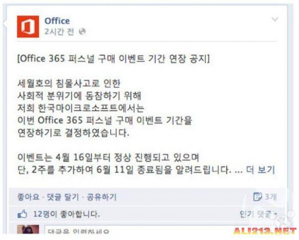 借南韓沉船事故推廣Office 微軟你的節操去哪了