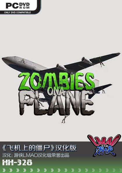 点击下载《飞机上的僵尸》中文免装绿色硬盘1.0版