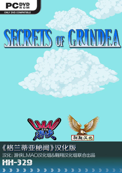 『格蘭蒂亞秘聞』遊俠LMAO漢化1.0硬碟版發布