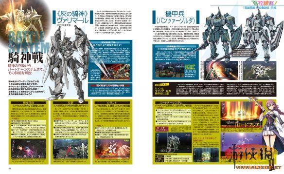《英雄杂志:闪之攻略2》电击PlayStation轨迹扫梦幻西游陵剑传说图片