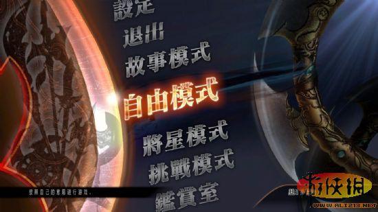 『真三國無雙7:猛將傳』遊俠LMAO1.8漢化補丁