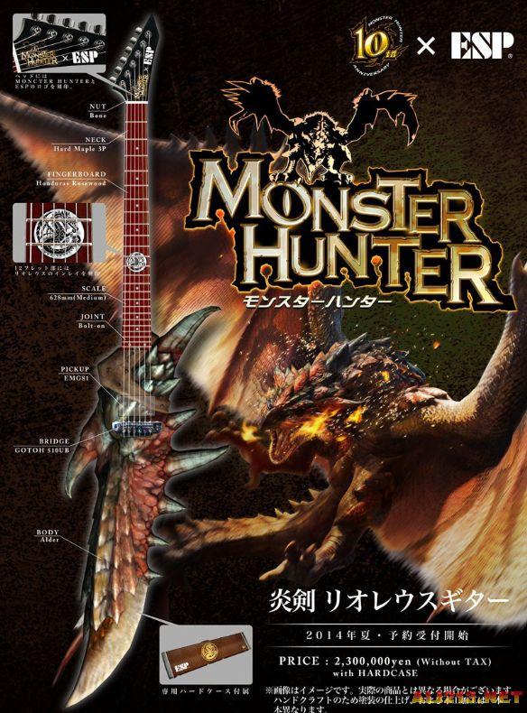 《怪物猎人》十周年推出天价电吉他 霸气炫酷