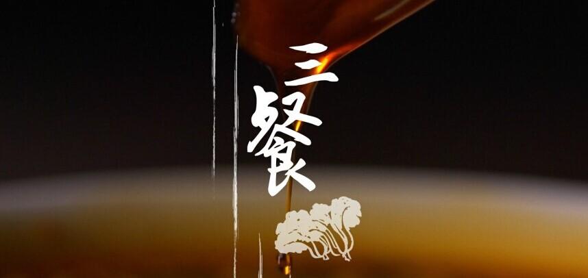 舌尖上的中国之三餐_《舌尖上的中国》第二季第七集《三餐》_Cla