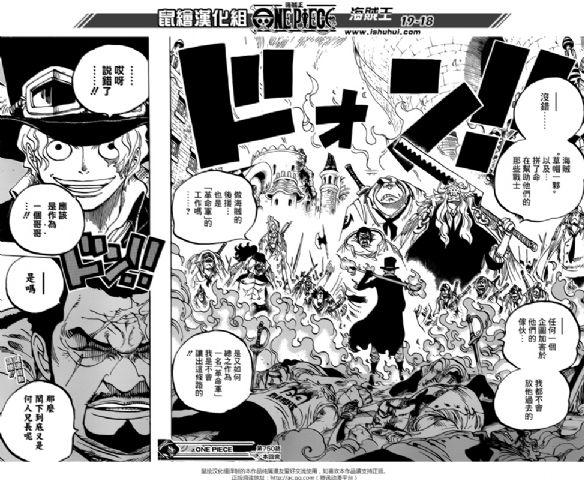 海贼王漫画750话最新更新《萨博你为何取精西天漫画下载图片