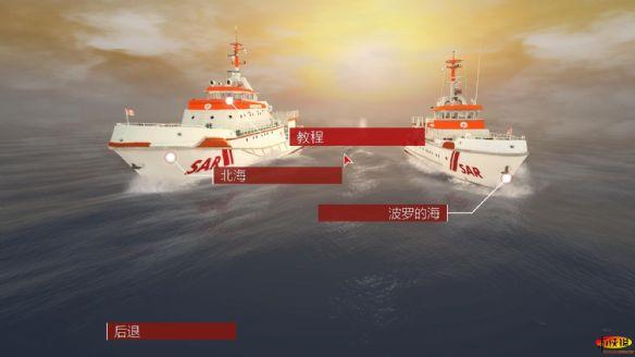 舰船模拟:海上搜救 游侠LMAO汉化版下载