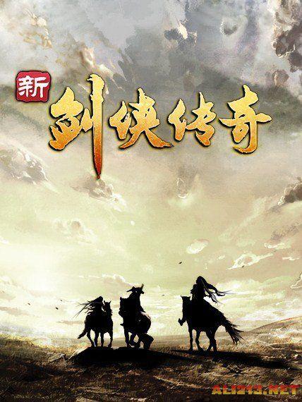新剑侠传奇中文数字版下载 游侠网
