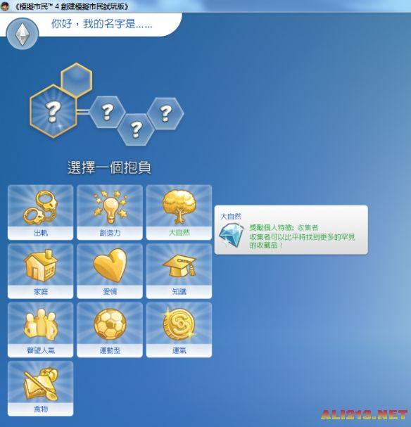 模拟人生4 创建市民 Demo试玩版 汉化补丁下载 游侠网