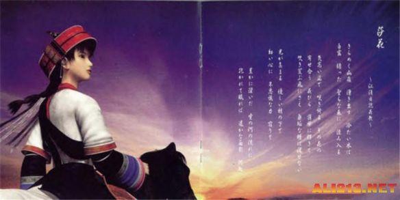 1.铃莎花   出自:《莎木》   铃莎花虽然是在《莎木2》最后出场,但是如果按照剧情的走向设定,她应该是绝对意义上的女主角。她从小生活在人迹罕至的桂林白鹿村,淳朴的民风和神秘的身世促成了莎花雪一样纯洁善良的精神气质,可惜《莎木3》最终被停止开发,这位本来能够和凉在一起的揭开龙凤镜之迷中国软妹就此告别玩家实现。尤记得2001年的《电子游戏软件》里的一篇文章——《世嘉DC成绝响,人间不见莎花香》。