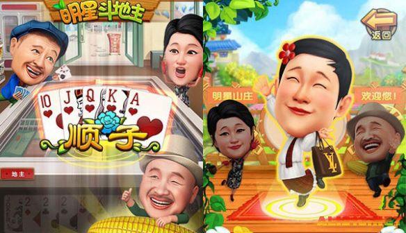 赵本山进军游戏界 乡村爱情版 明星斗地主