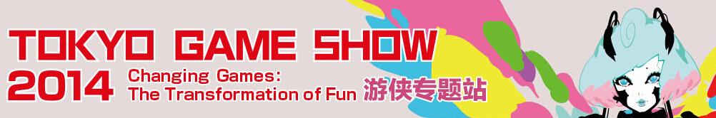 2014TGS东京游戏展游侠专题站