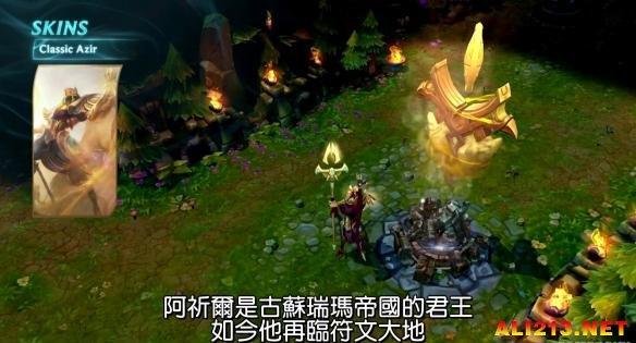 英雄联盟 新英雄 沙漠皇帝 中文介绍 星际之门阿兹尔皮肤演示
