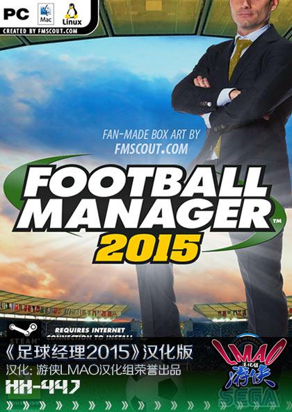足球经理2015 Beta版 游侠LMAO 3.5汉化补丁下载发布 游侠网