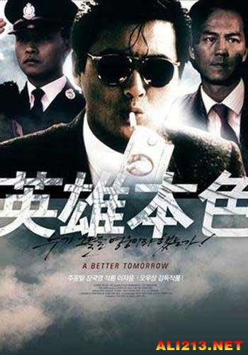 v经典香港经典十大影坛警匪片这些你都看过了?爱奇艺怎么设置3d电影了图片