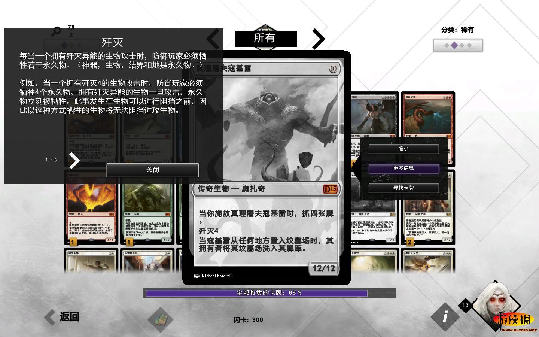 万智牌 旅法师对决2015 中文免安装绿色完整硬盘游侠汉化2