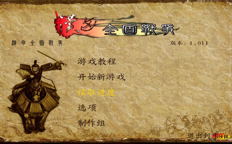 [安装与砍杀:汉匈全面战争 mountandblade 免骑马绿色版 简体中文]唐山实弹射击俱乐部图片