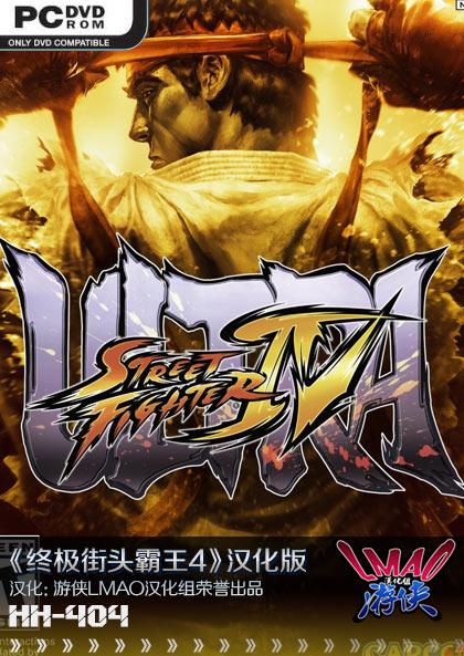 Ultra.Street.Fighter.IV.CHS.WUP1-ALI213]终极街头霸王4|中文免 ...