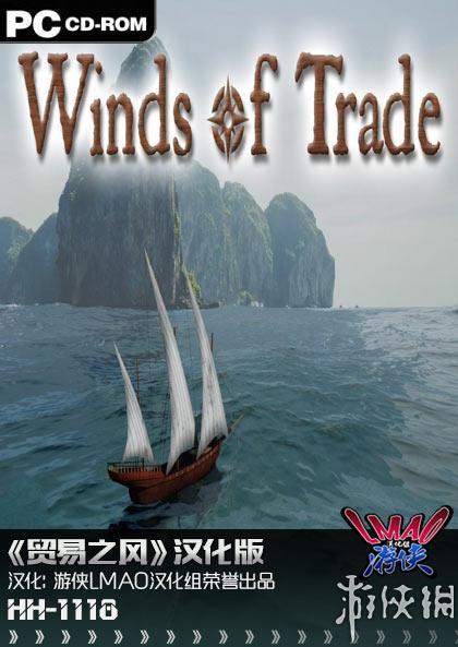 贸易之风 v1.5.1 绿色免安装中文2.0硬盘版